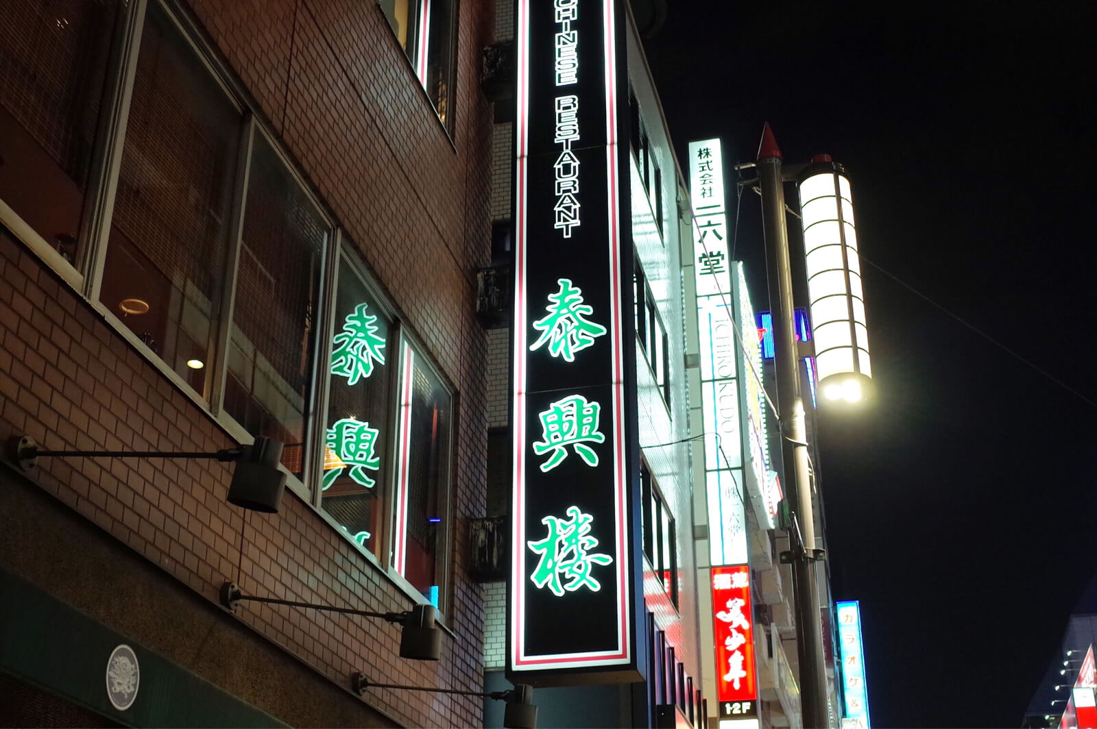 秦興楼 八重洲 ジャンボ餃子 東京駅