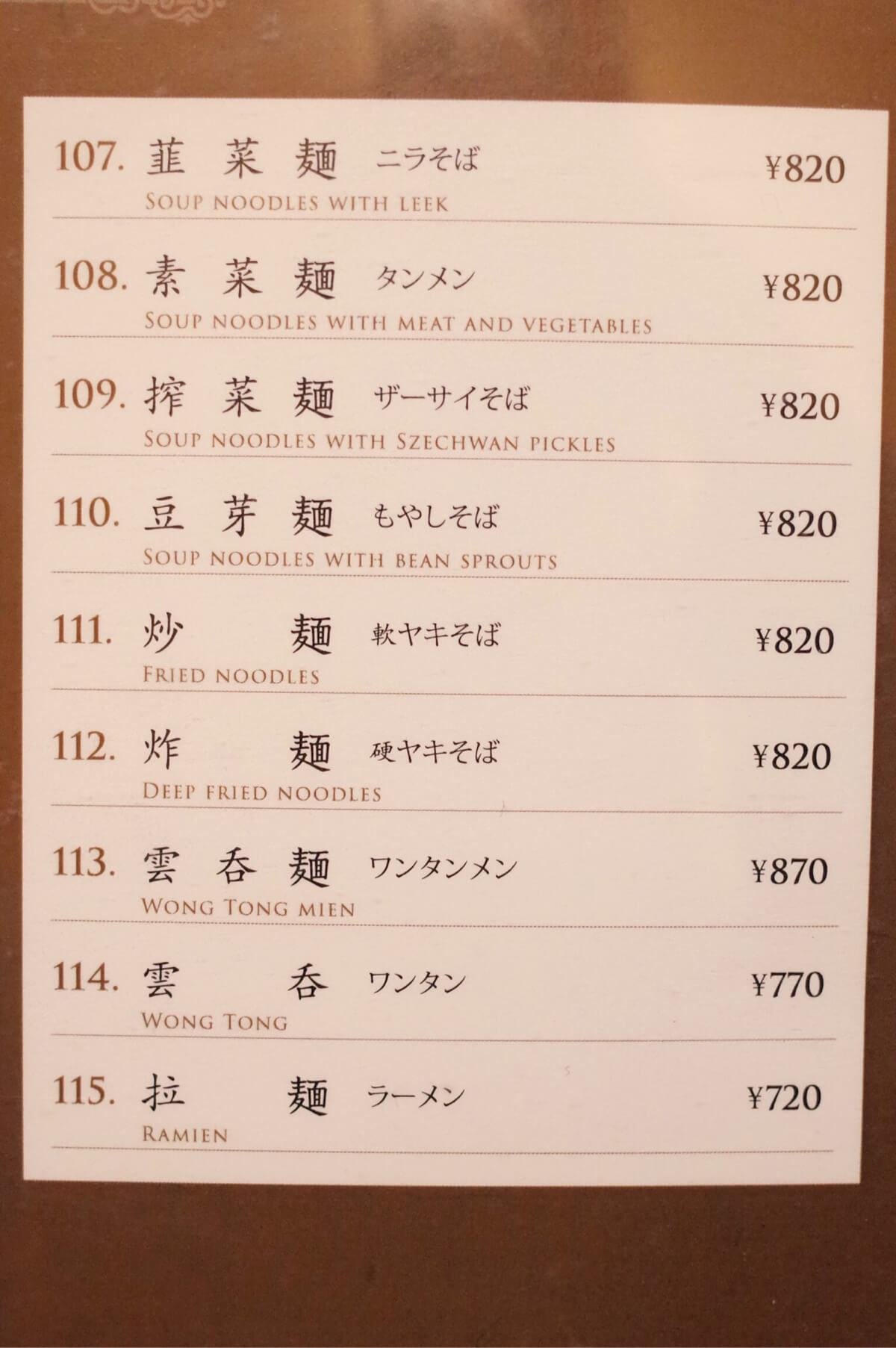 秦興楼 八重洲 ジャンボ餃子 東京駅 メニュー
