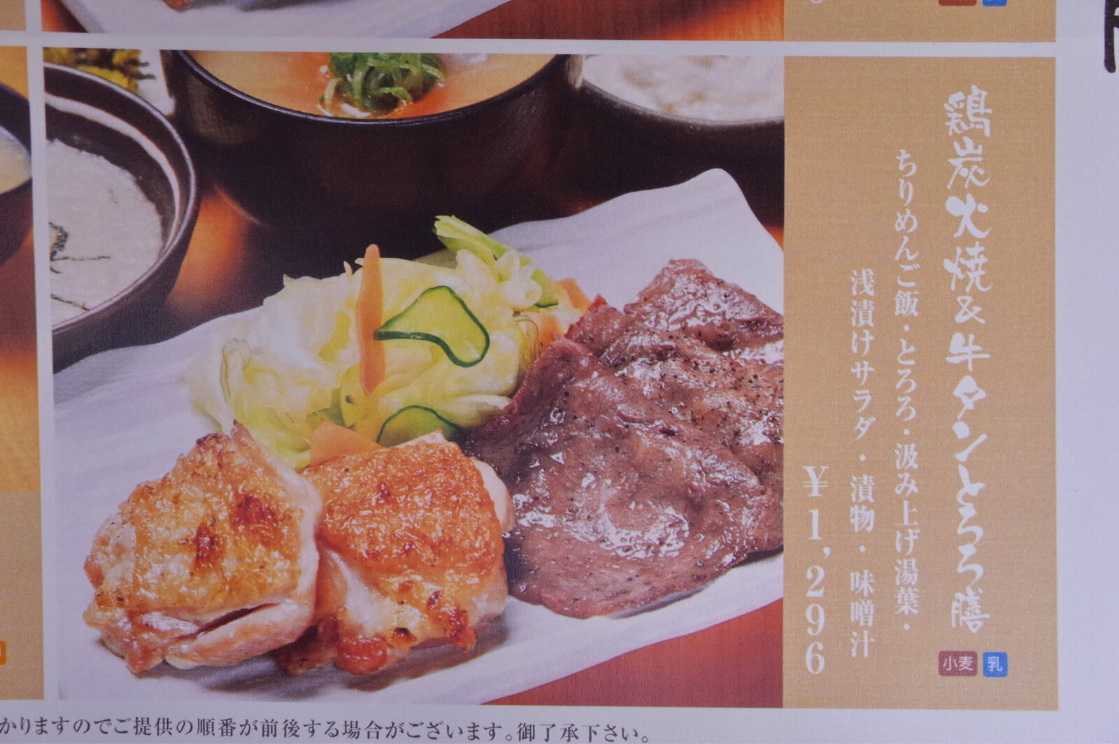 京都駅 伊勢丹 こけこっこ メニュー