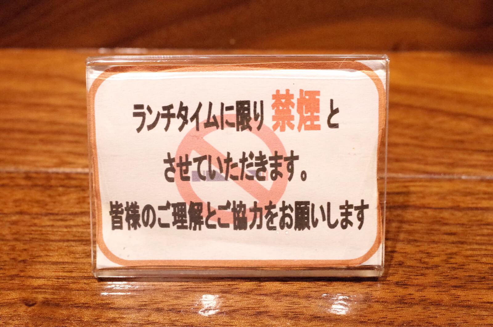 江坂 ランチ 清粥小菜 禁煙