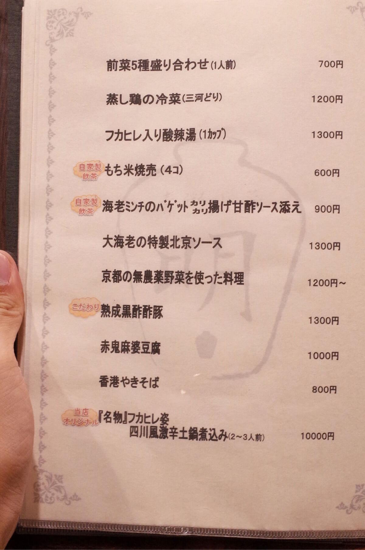 江坂 ランチ 清粥小菜 メニュー