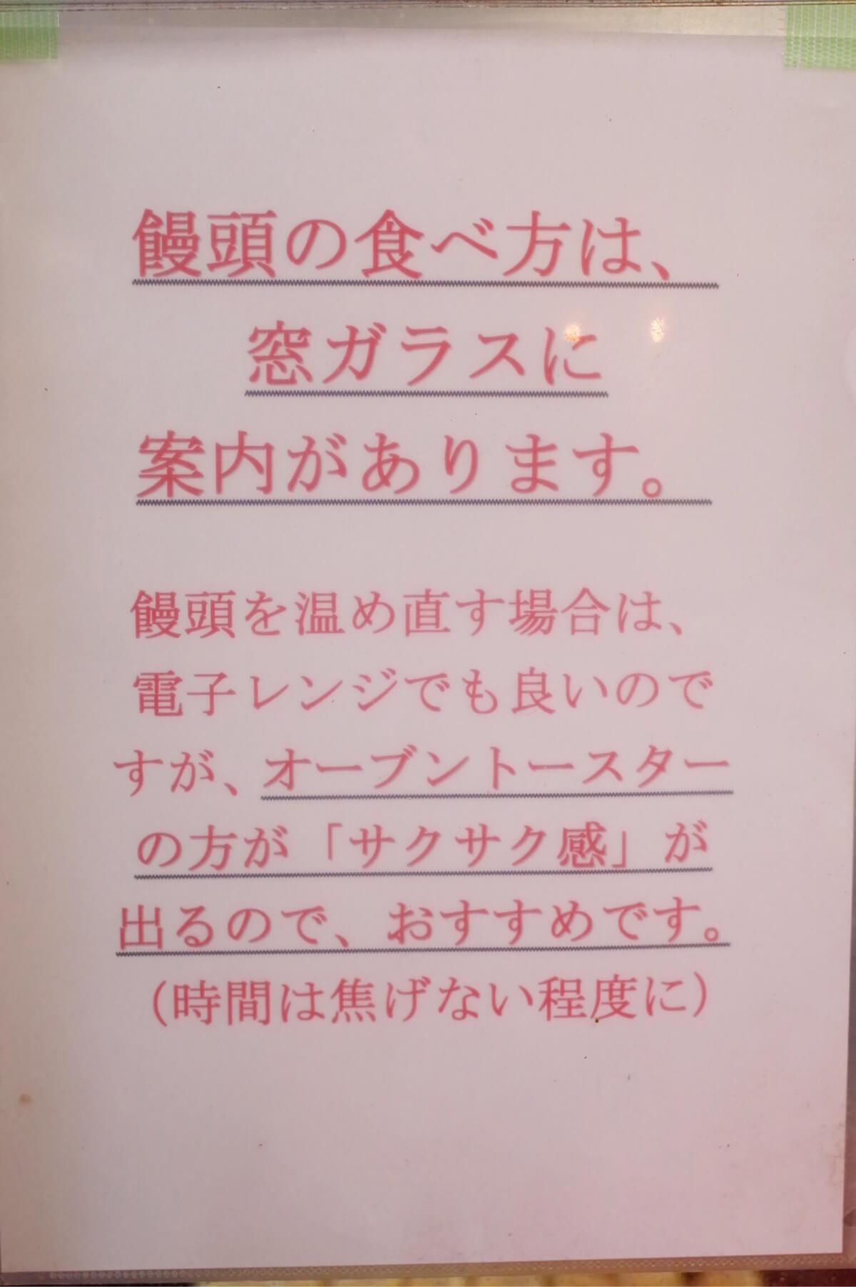 小陽生煎饅頭屋 注意書