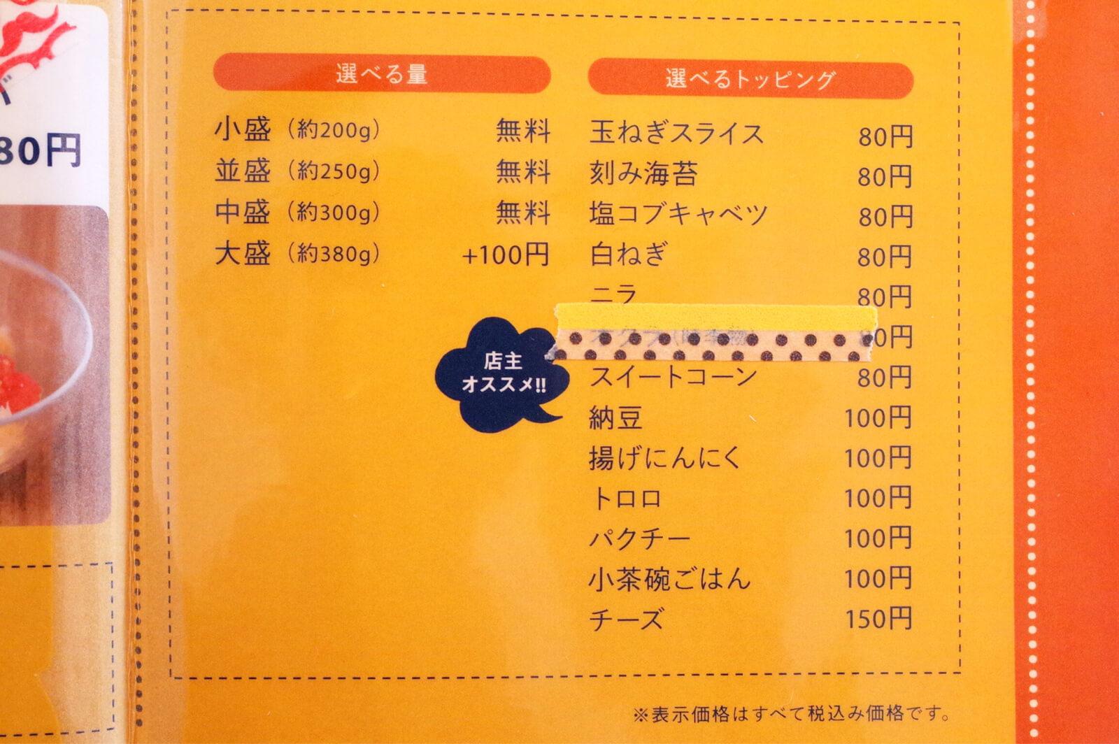 まぜ麺 マホロバ 美栄橋 牧志 メニュー