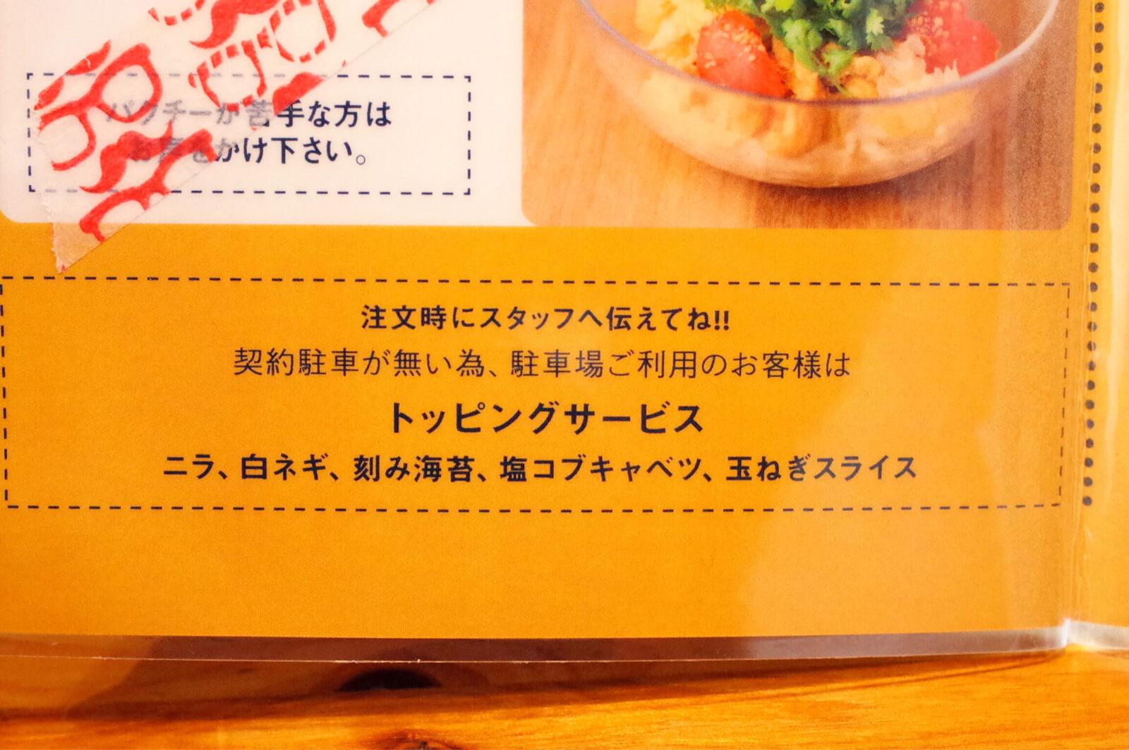 まぜ麺 マホロバ メニュー