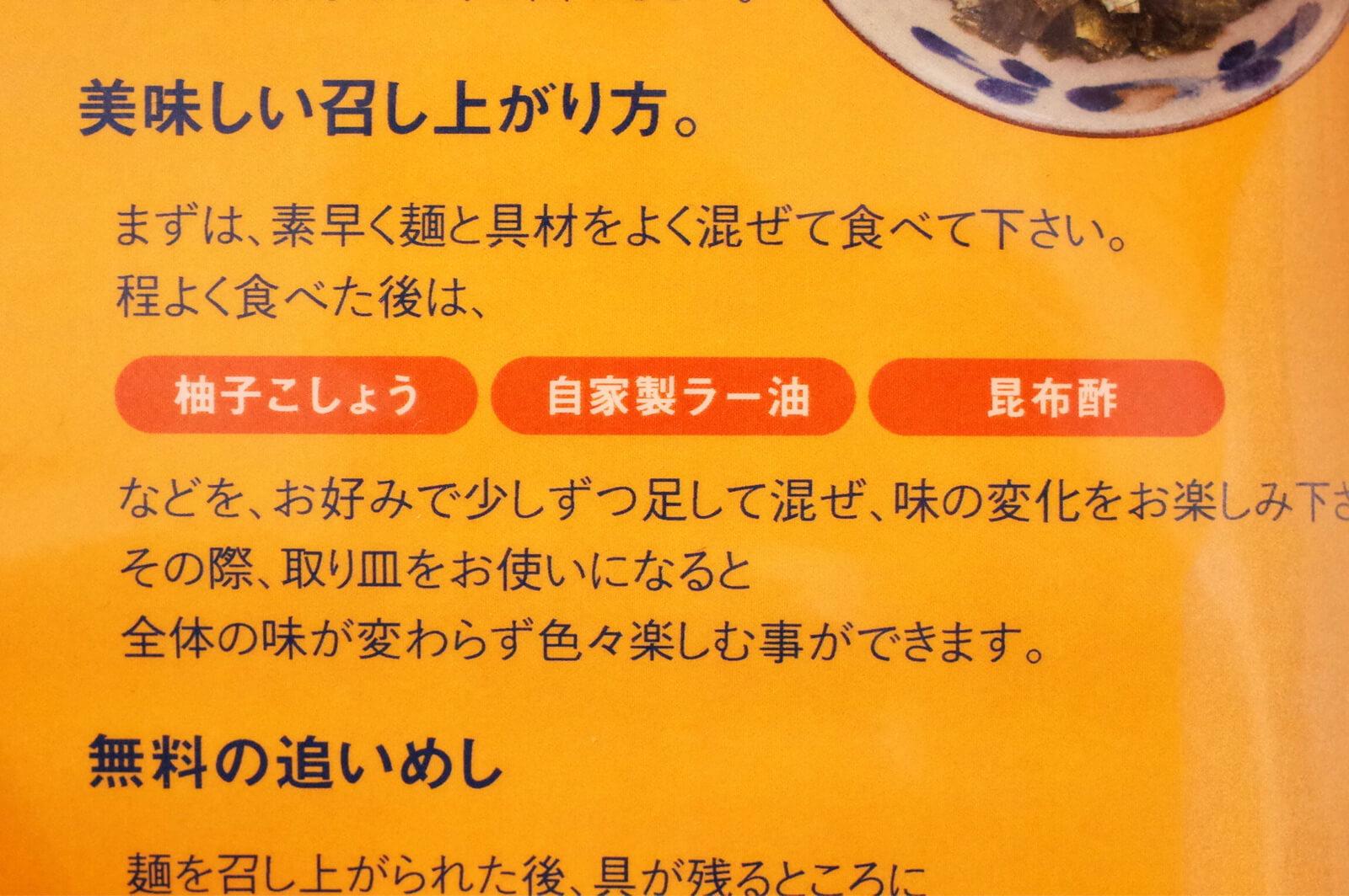 まぜ麺 マホロバ  美味しい食べ方