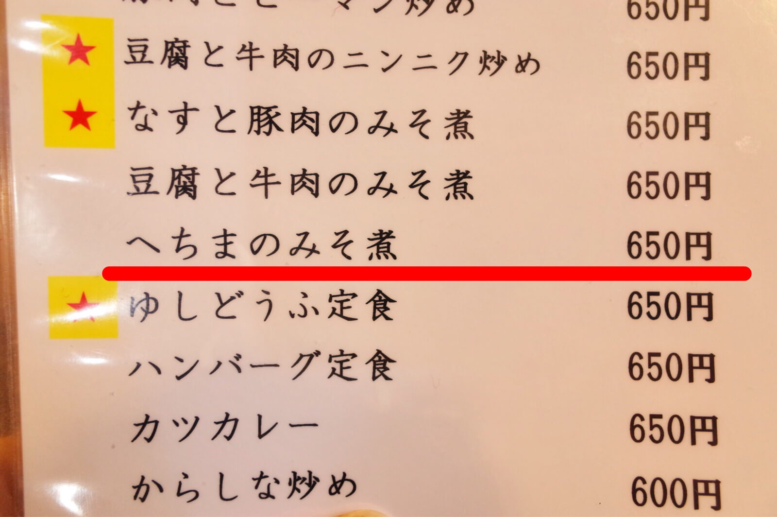 沖縄 那覇 みかど