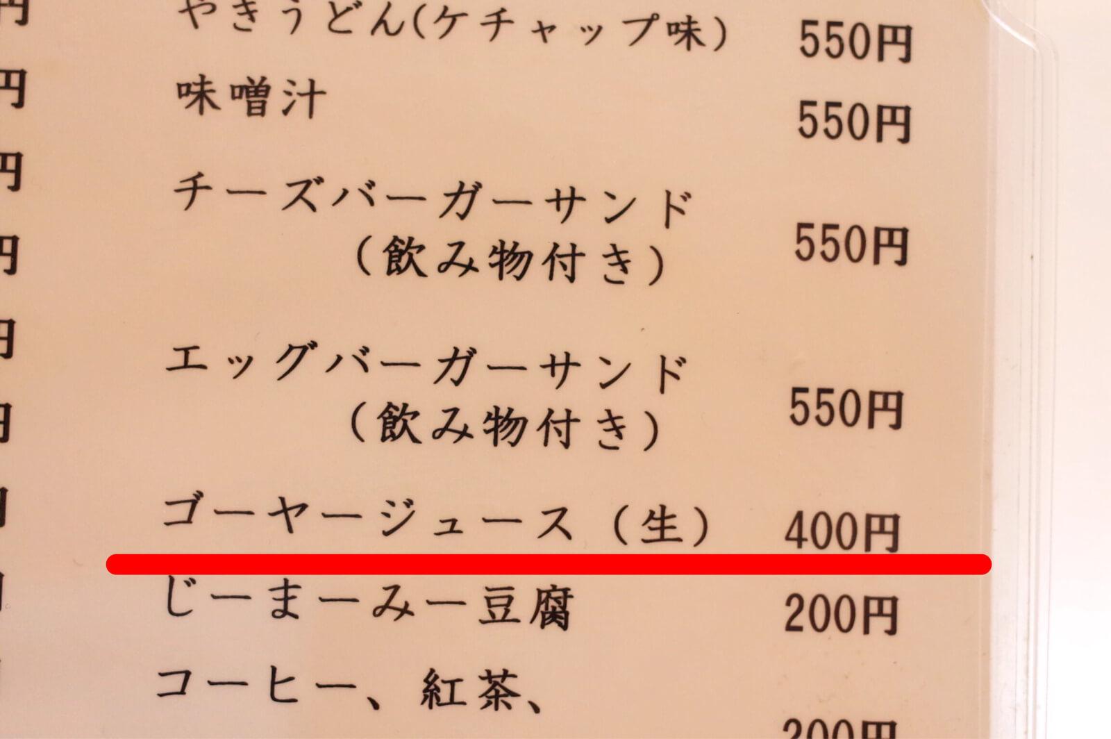 沖縄 那覇 みかど メニュー
