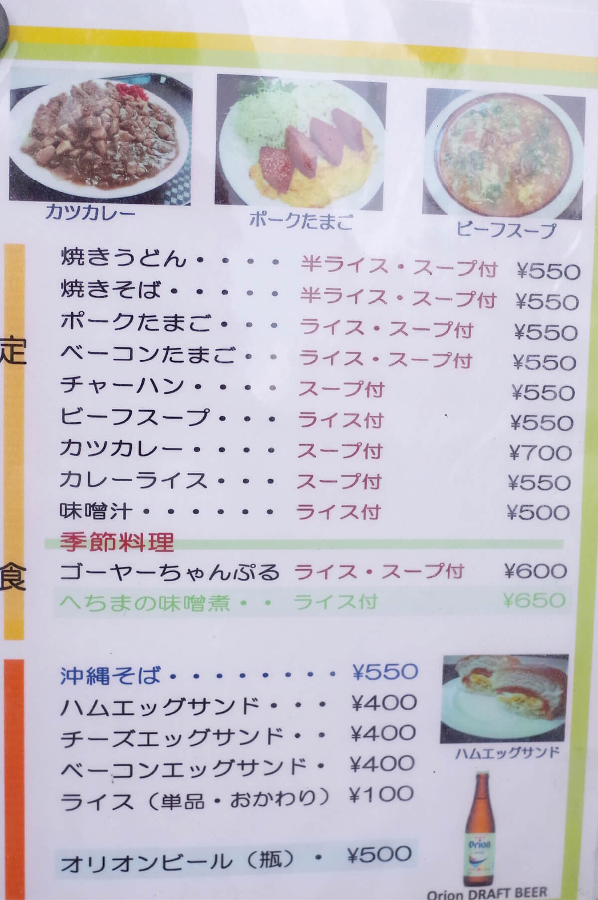 那覇市 県庁前 三笠 メニュー