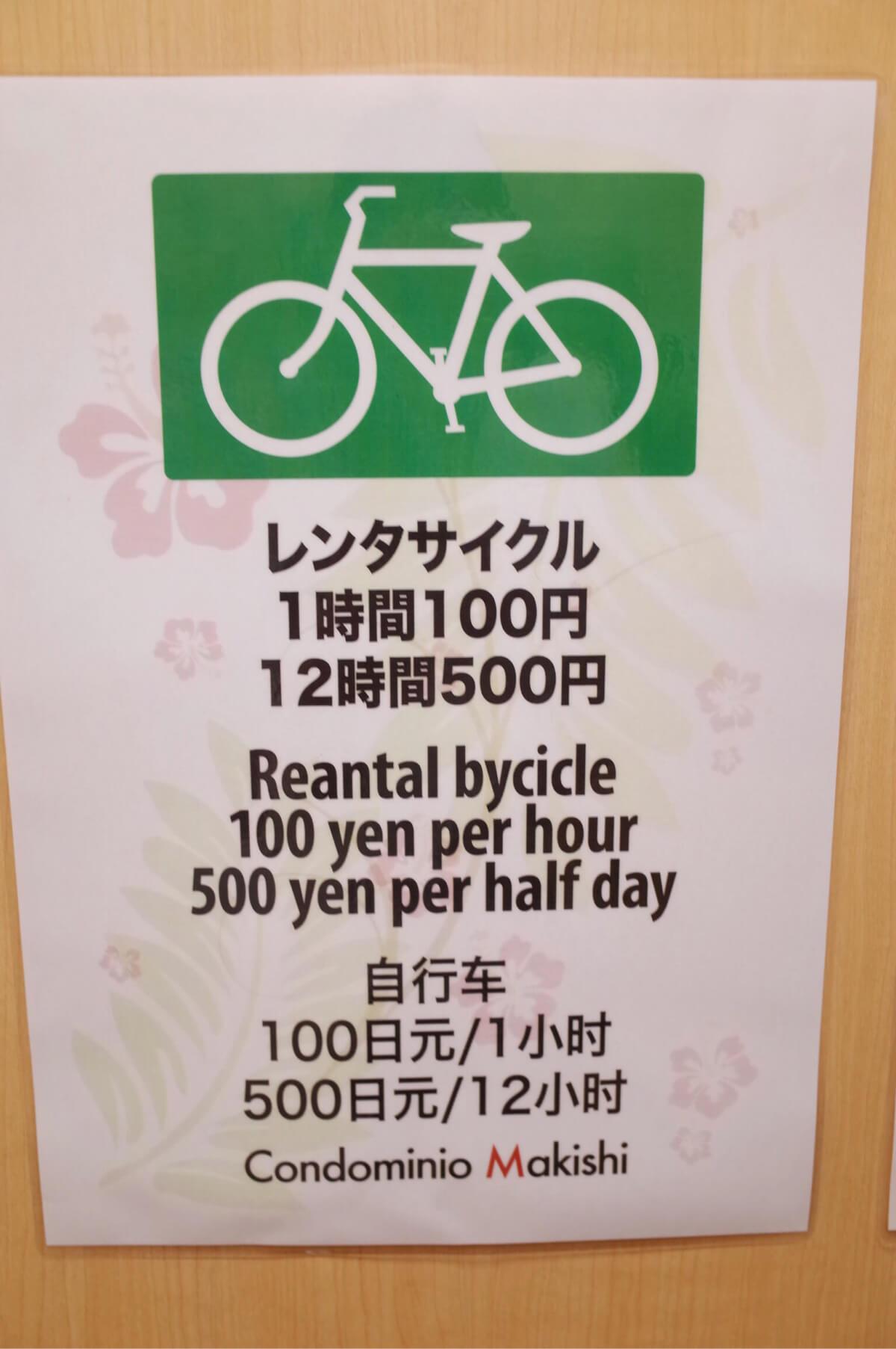 沖縄 那覇 牧志 国際通り コンドミニオマキシ 自転車
