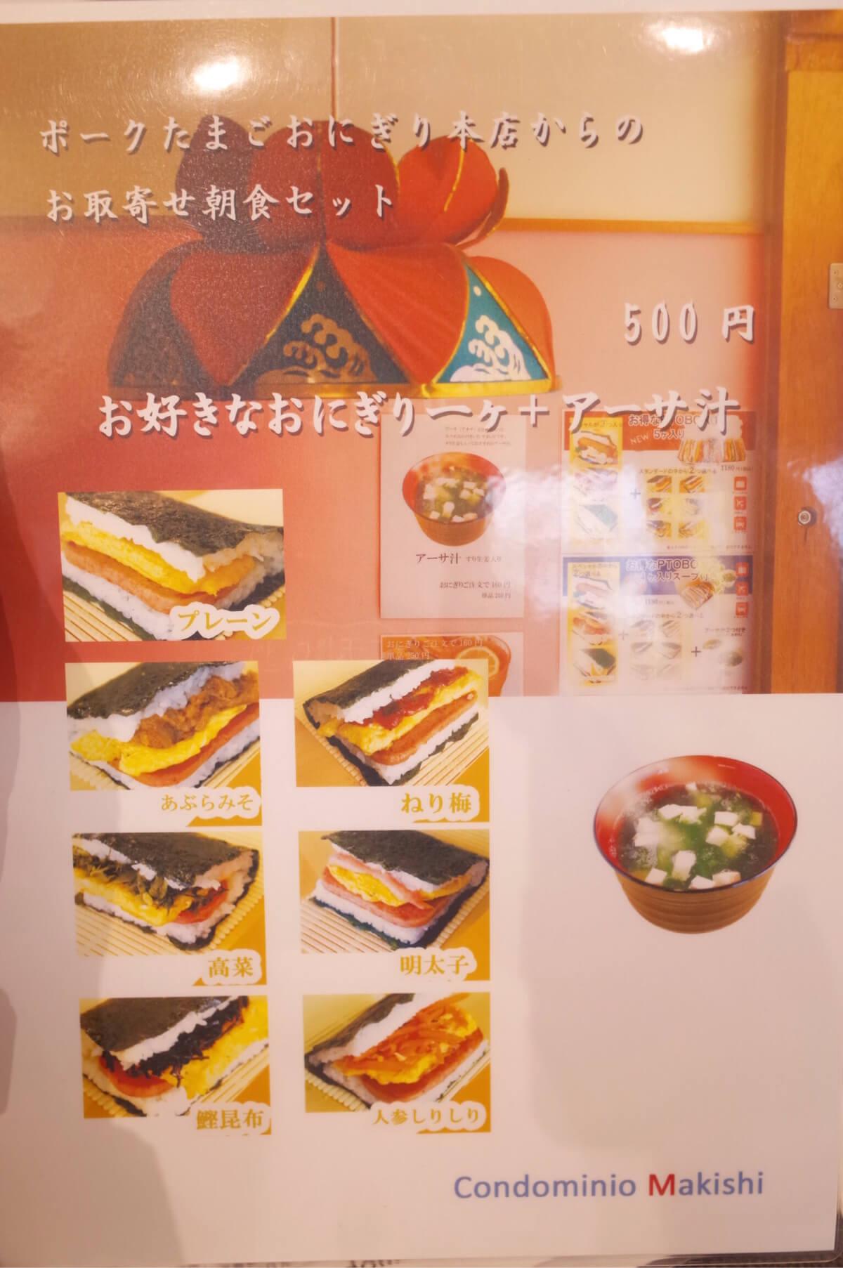 沖縄 那覇 牧志 国際通り コンドミニオマキシ 朝食