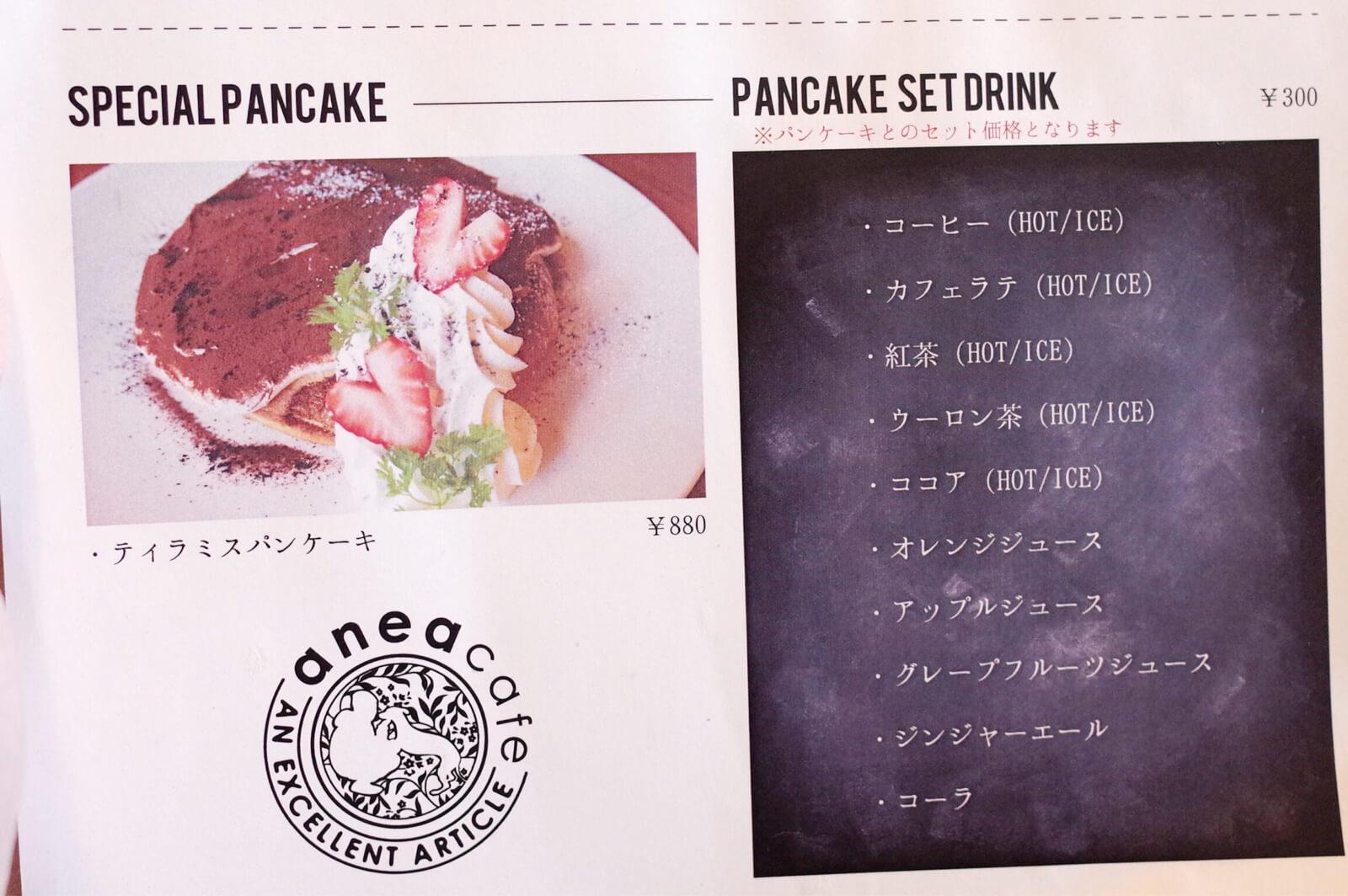 中野新橋 anea cafe パンケーキ