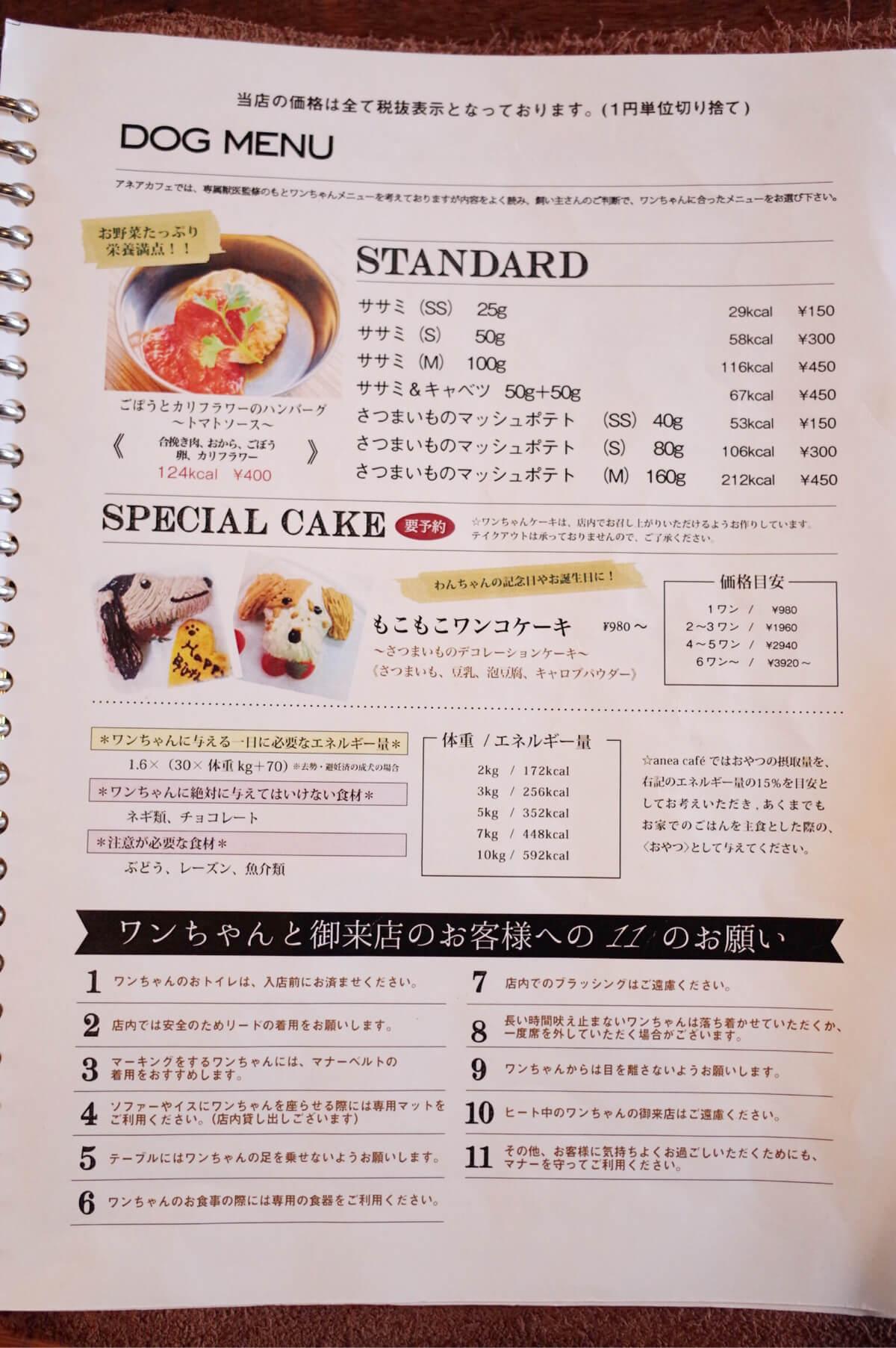中野新橋 anea cafe 犬メニュー