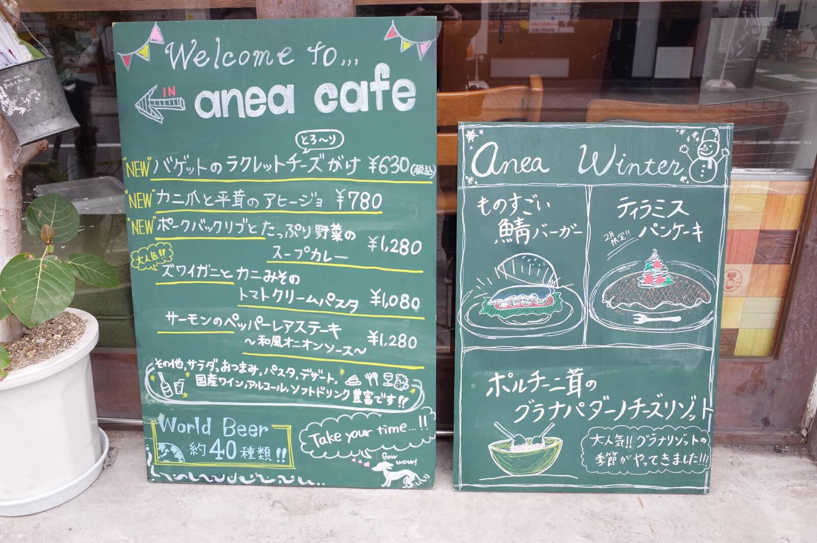 中野新橋 anea cafe