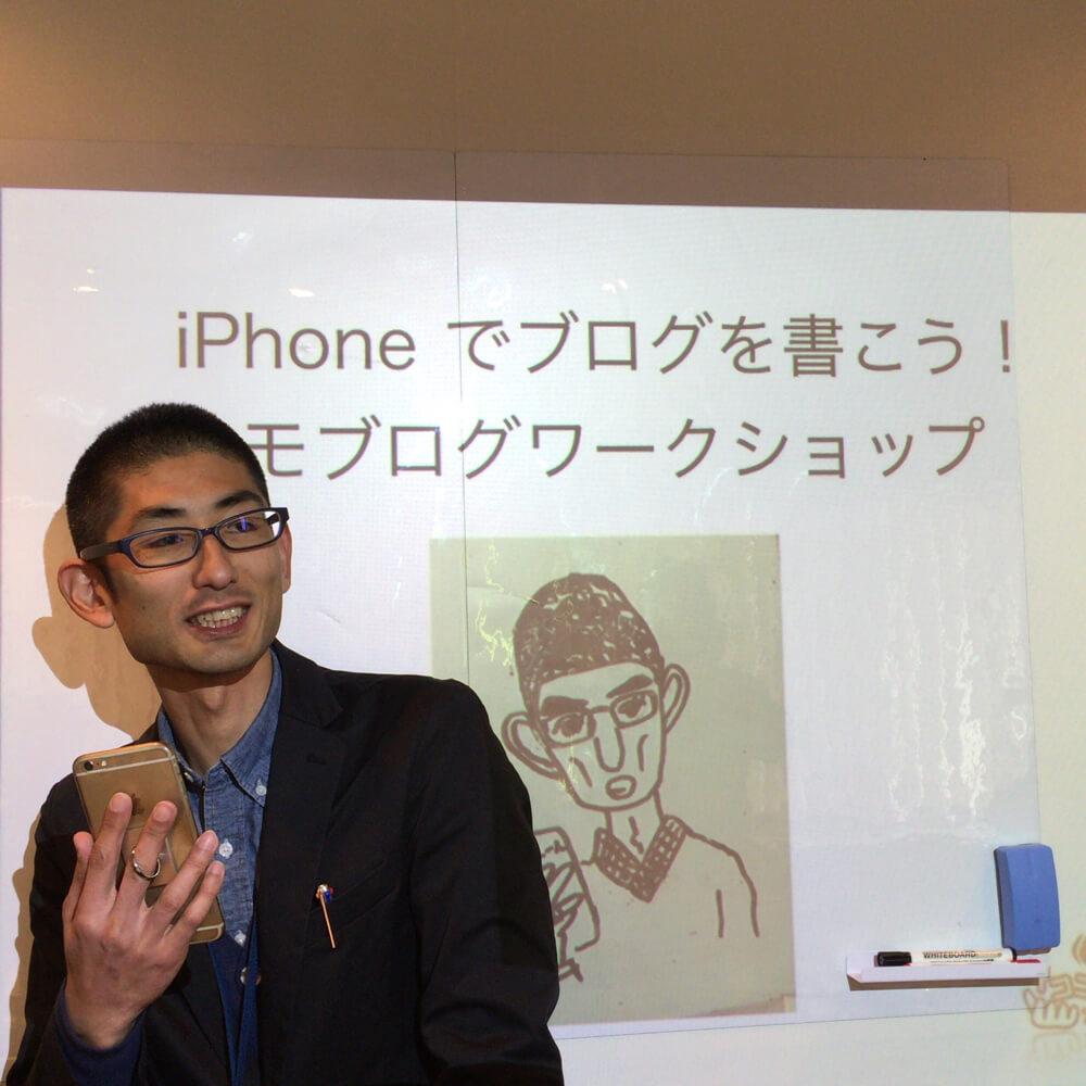 iPhoneでブログを書こう!モブログワークショップで達人のコツを教えてもらってきた!