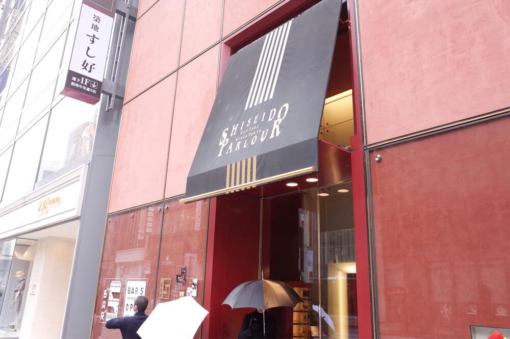 銀座 資生堂パーラー  サロン・ド・カフェ