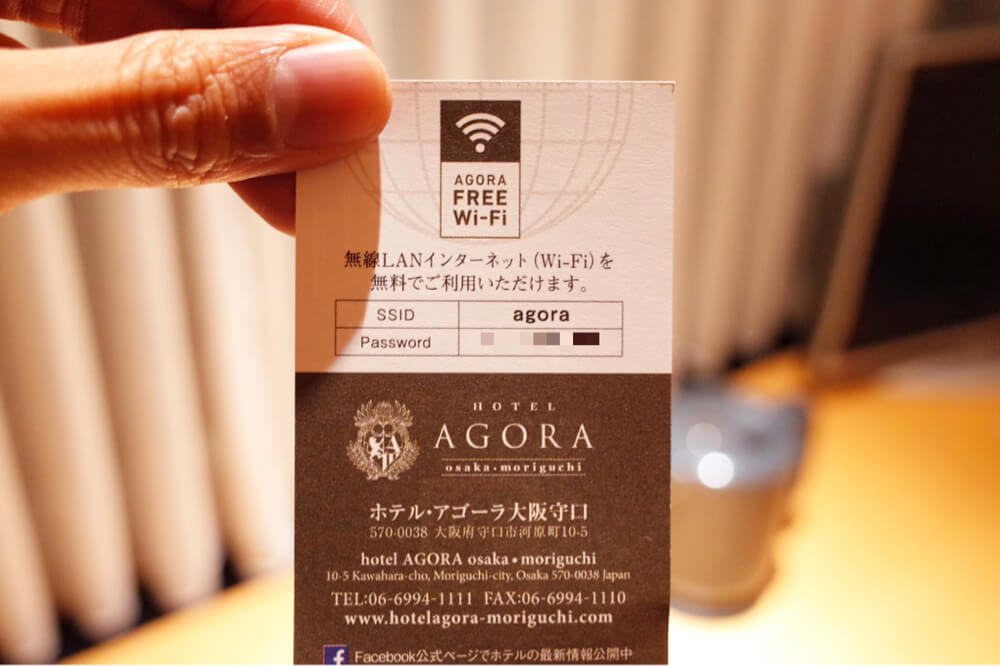 アゴーラ大阪守口 Wi-Fi