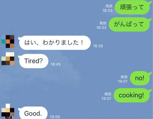 メール 日本語