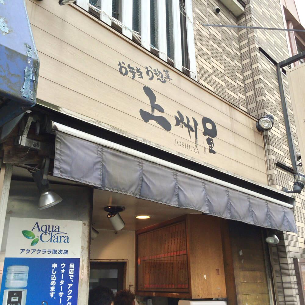 中野新橋 上州屋 弁当