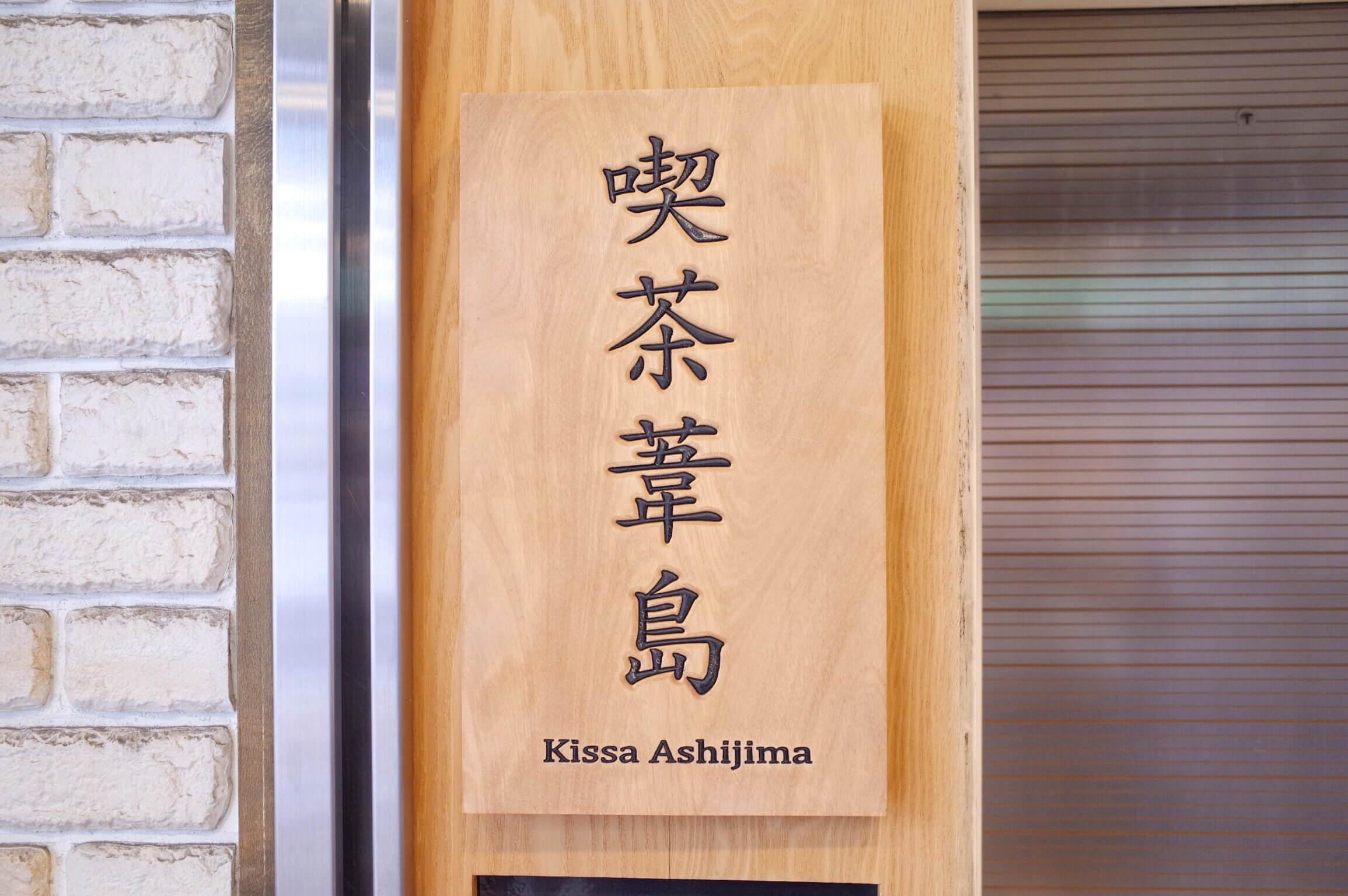 喫茶葦島 河原町三条/京都、いや日本一旨いハンドドリップコーヒーが飲める隠れ家風カフェ