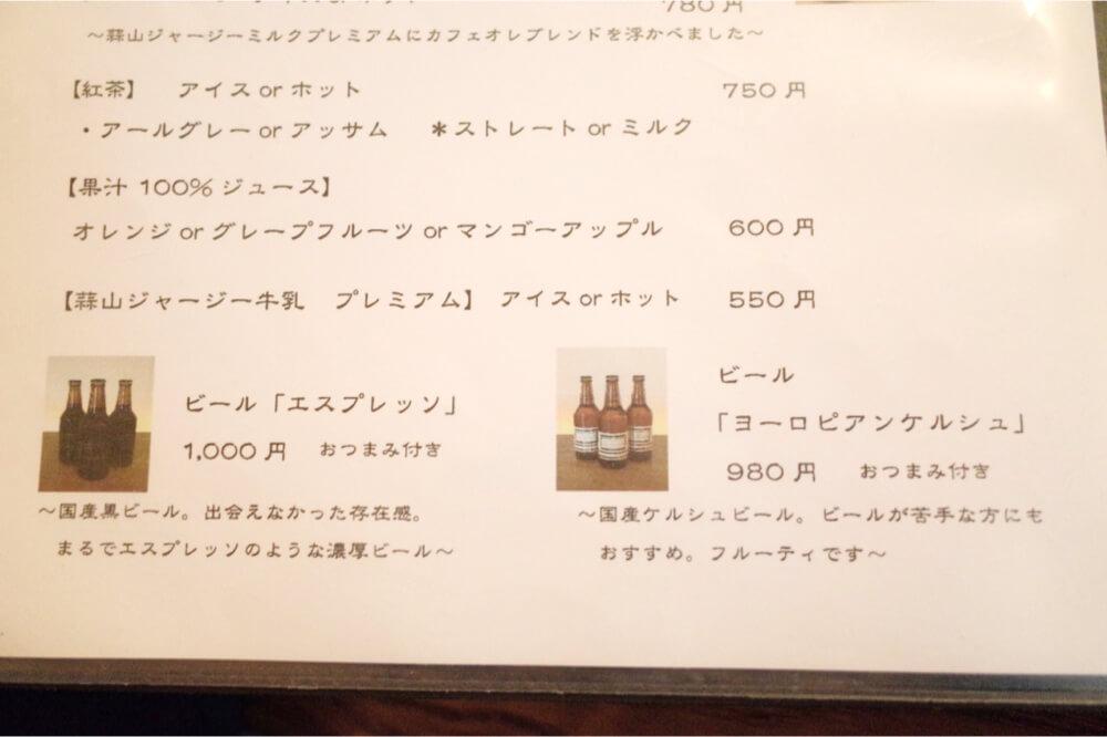 葦島 ビール