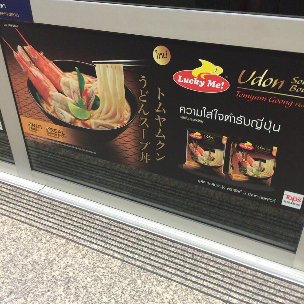 バンコクに来ております。「うどんスープ丼」っていう微妙に惜しい食べ物発見