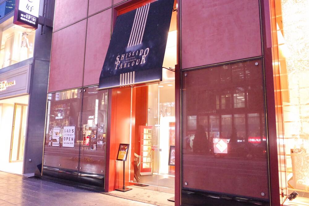 銀座 資生堂パーラー