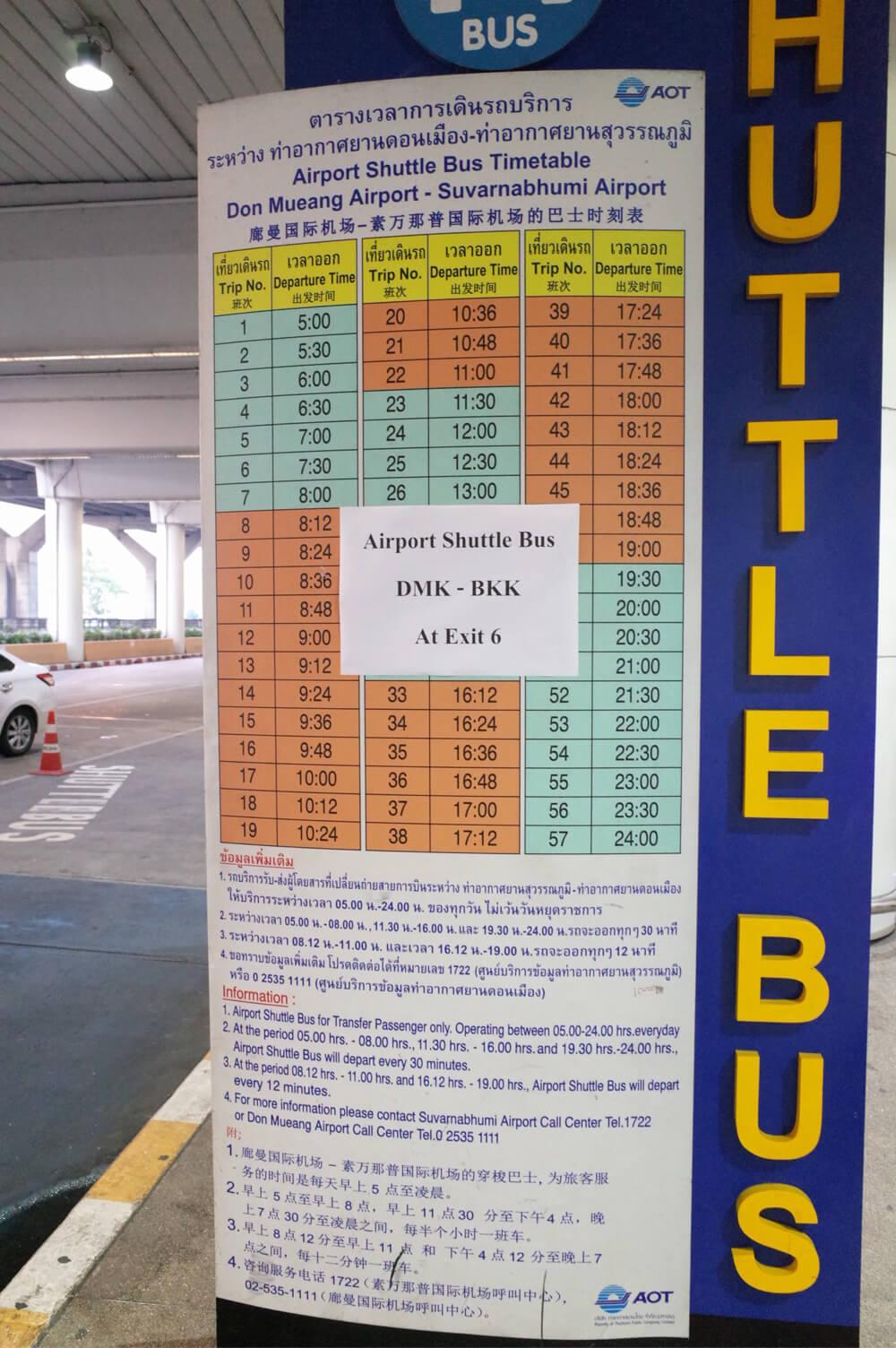 ドンムアン空港 シャトルバス