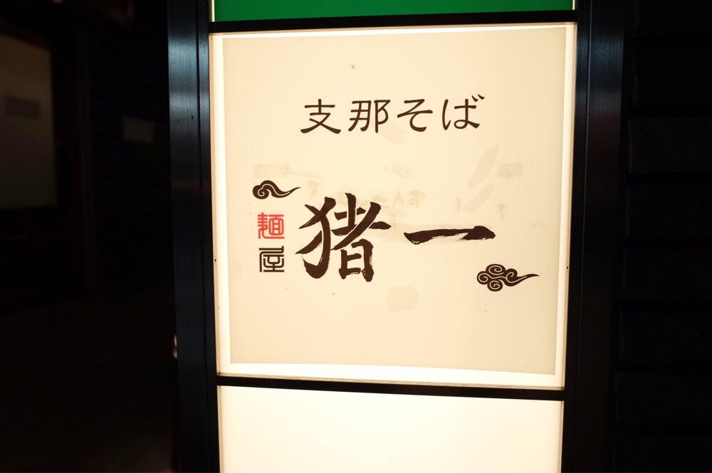 京都 ミシュラン 河原町 猪一