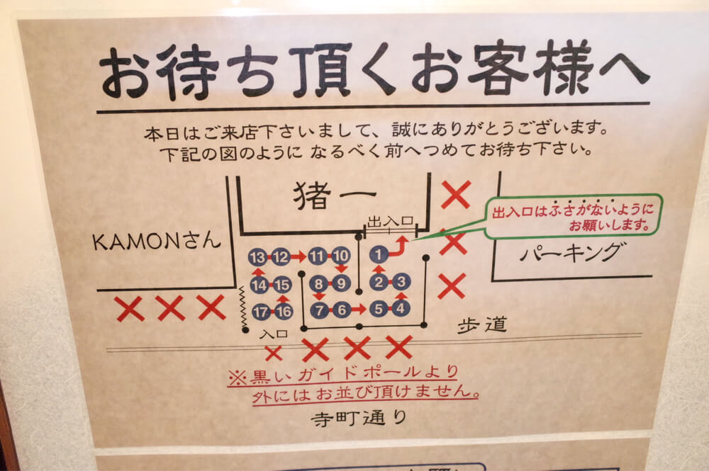 京都 ミシュラン 河原町 猪一 行列
