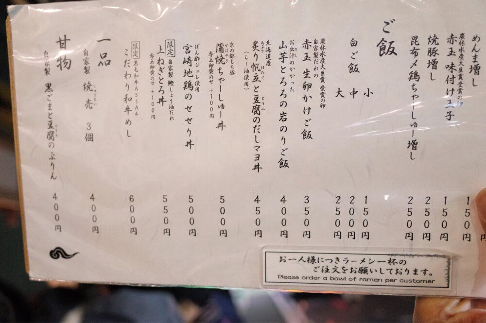 京都 ミシュラン 河原町 猪一 メニュー