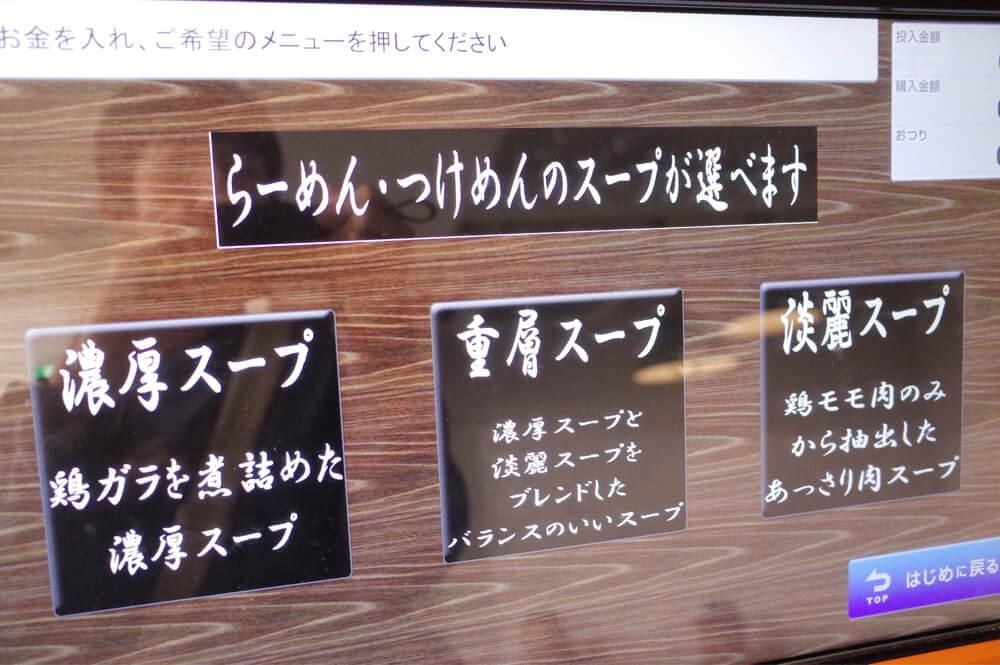 名前のないラーメン屋 京都 メニュー