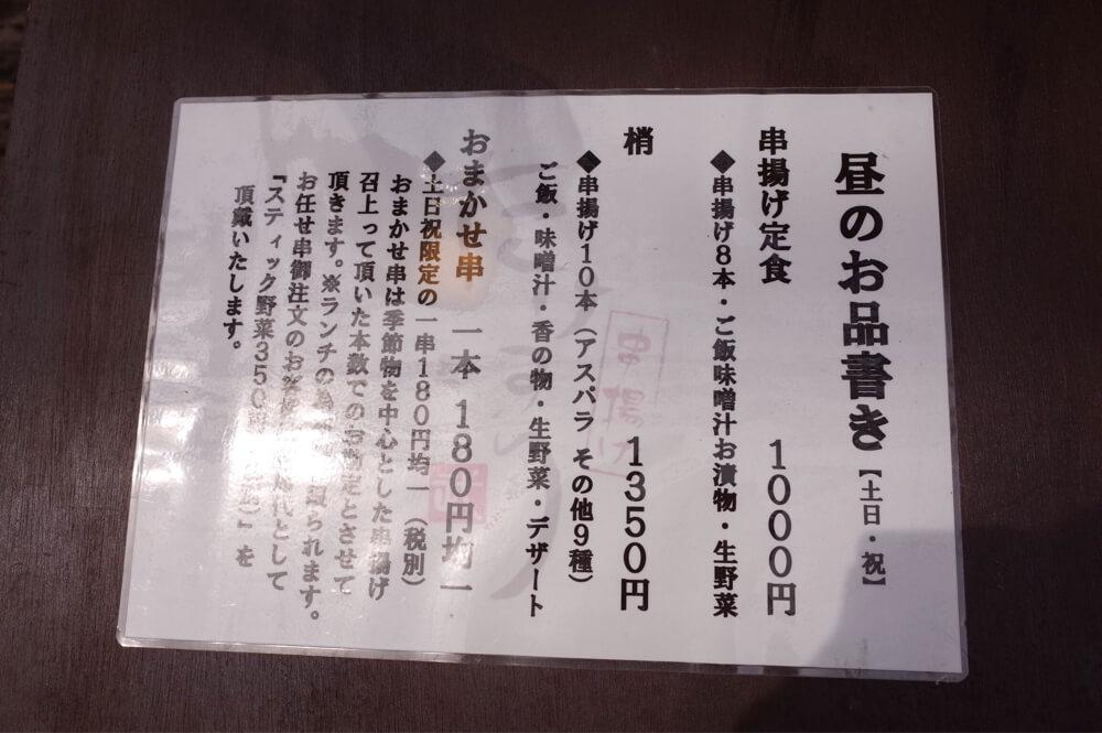 中野新橋 たけはら メニュー