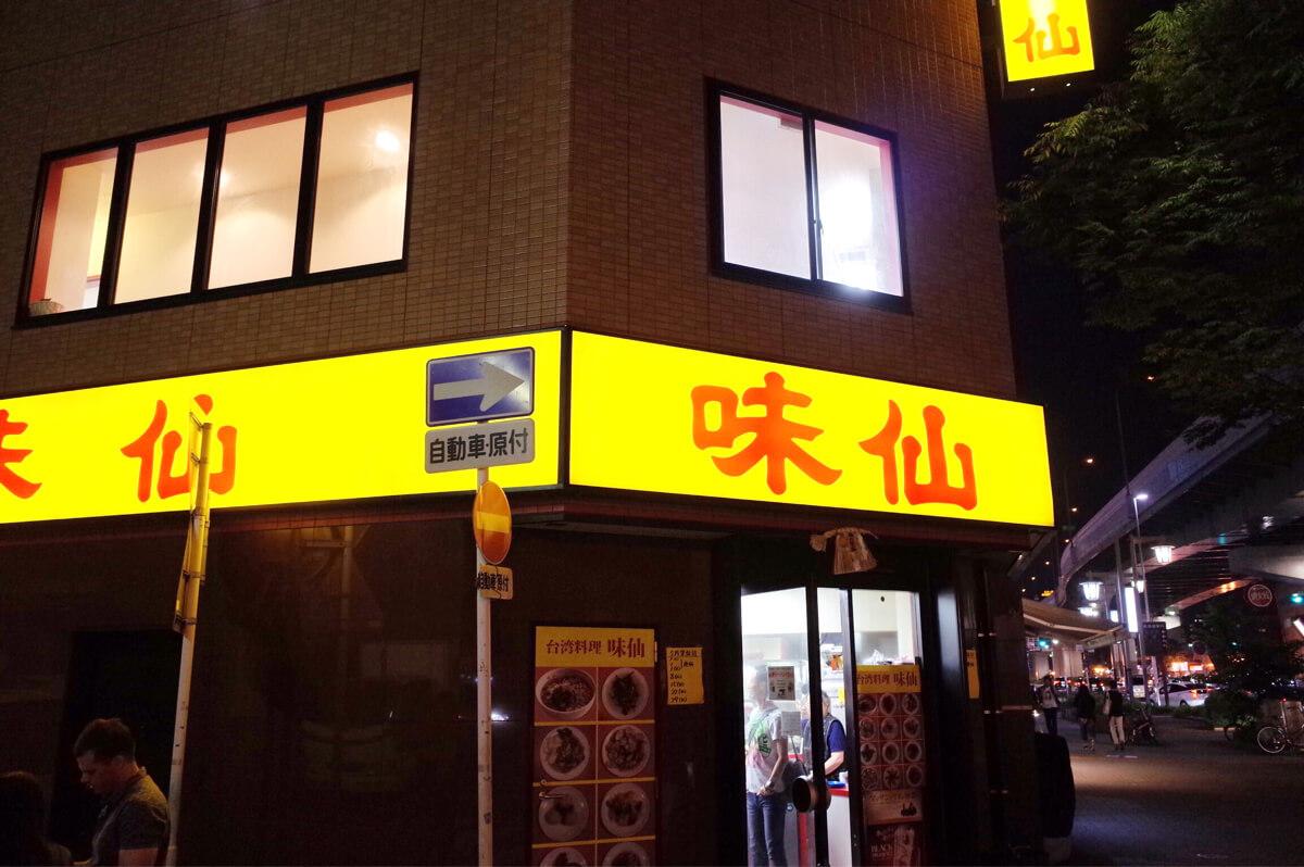 名古屋 味仙 台湾ラーメン