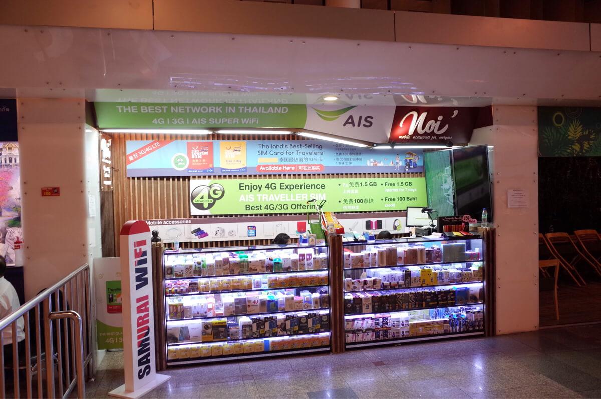ドンムアン空港 SIMカード