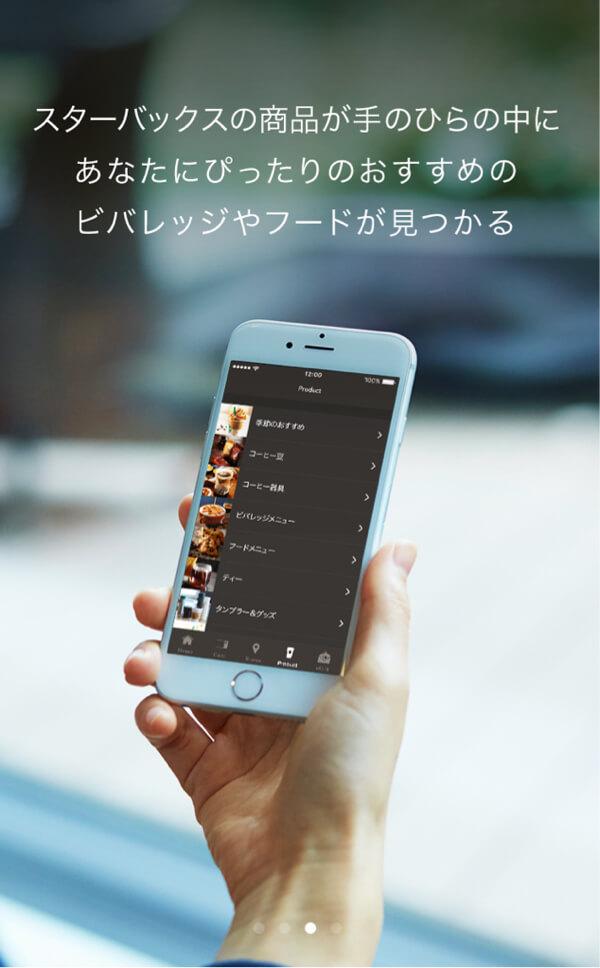 スターバックス モバイルアプリ