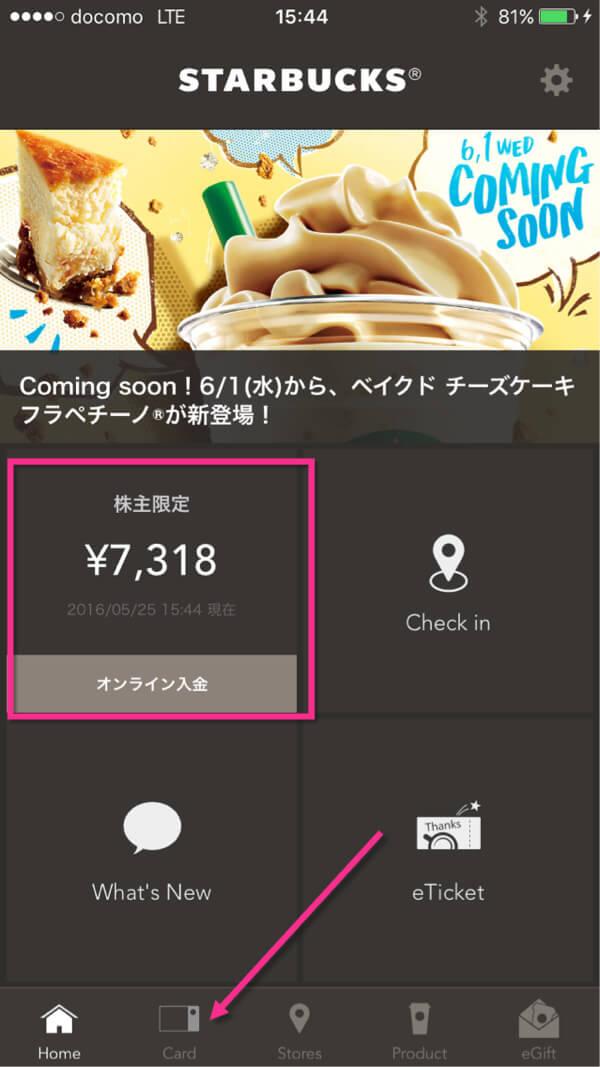 スターバックス 公式アプリ カード