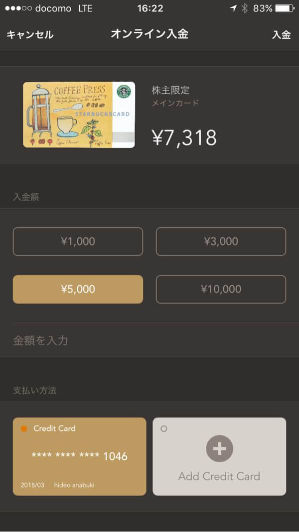 スターバックス アプリ カード 入金