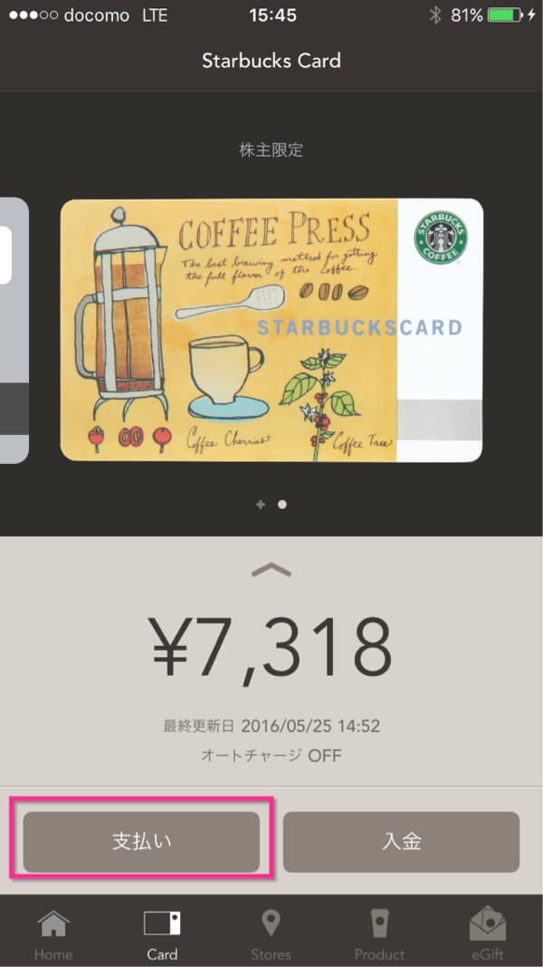 スターバックス アプリ カード 支払い