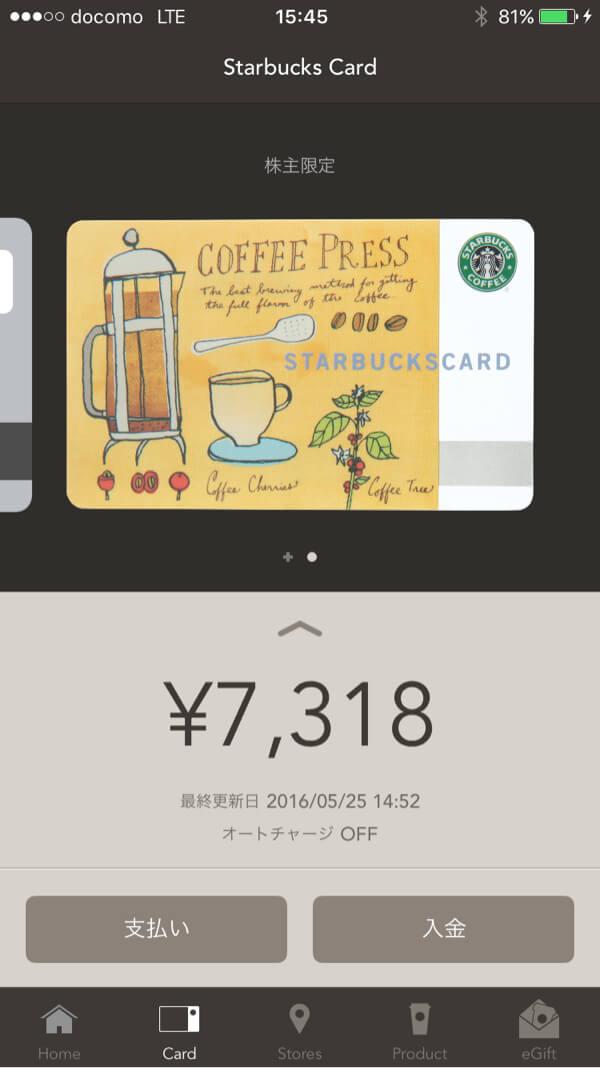 スターバックス アプリ カード