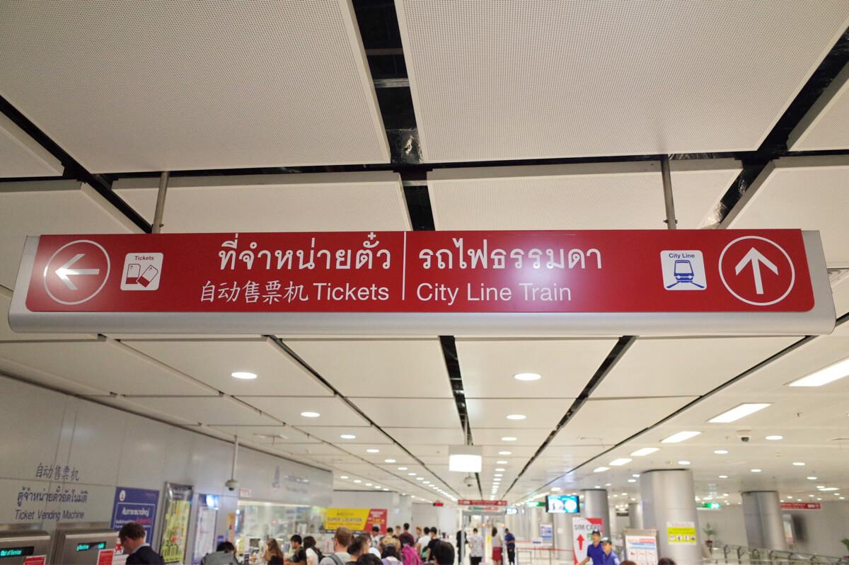 スワンナプーム国際空港 エアポートレイルリンク