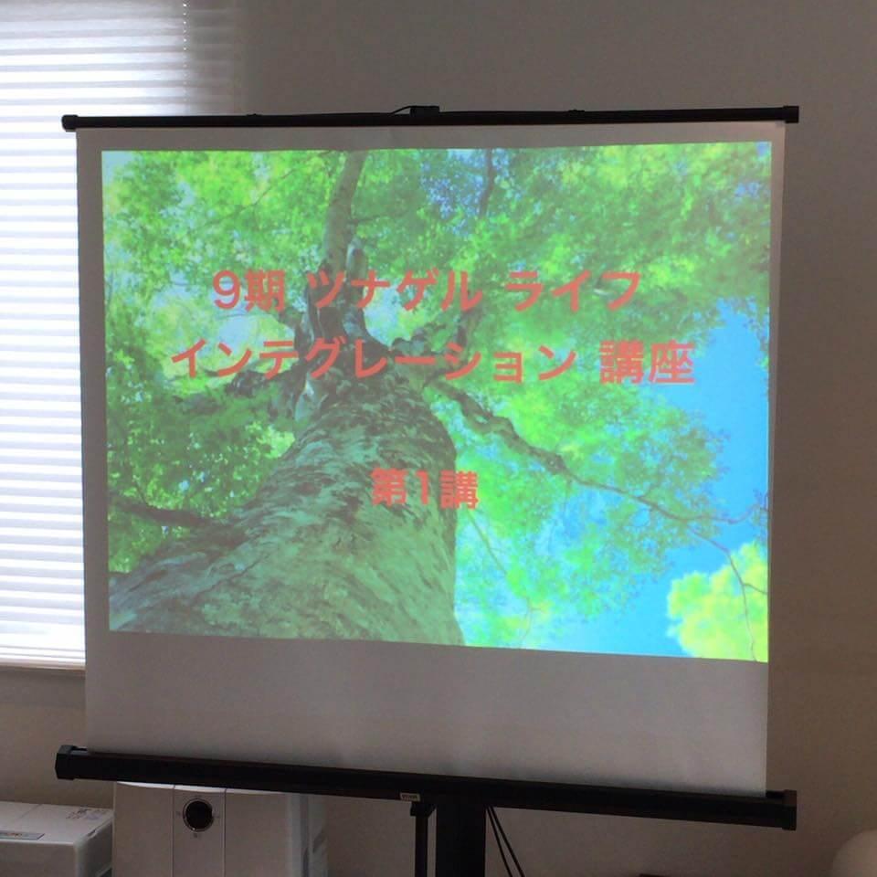 9期「ツナゲル ライフ インテグレーション講座」を受講。自分のことを知ることは一番投資効果が大きいと実感