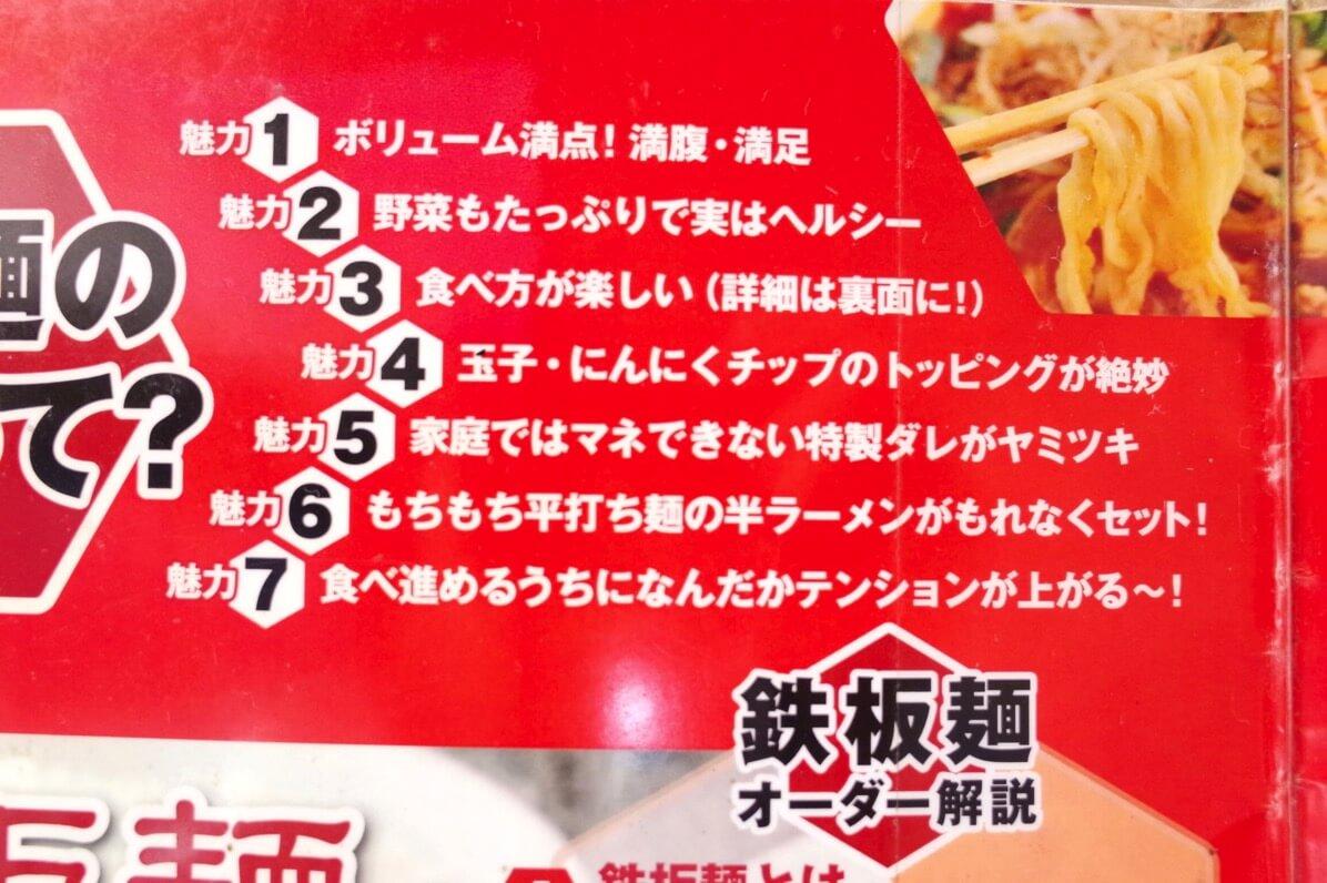 大盛軒 東中野 鉄板麺