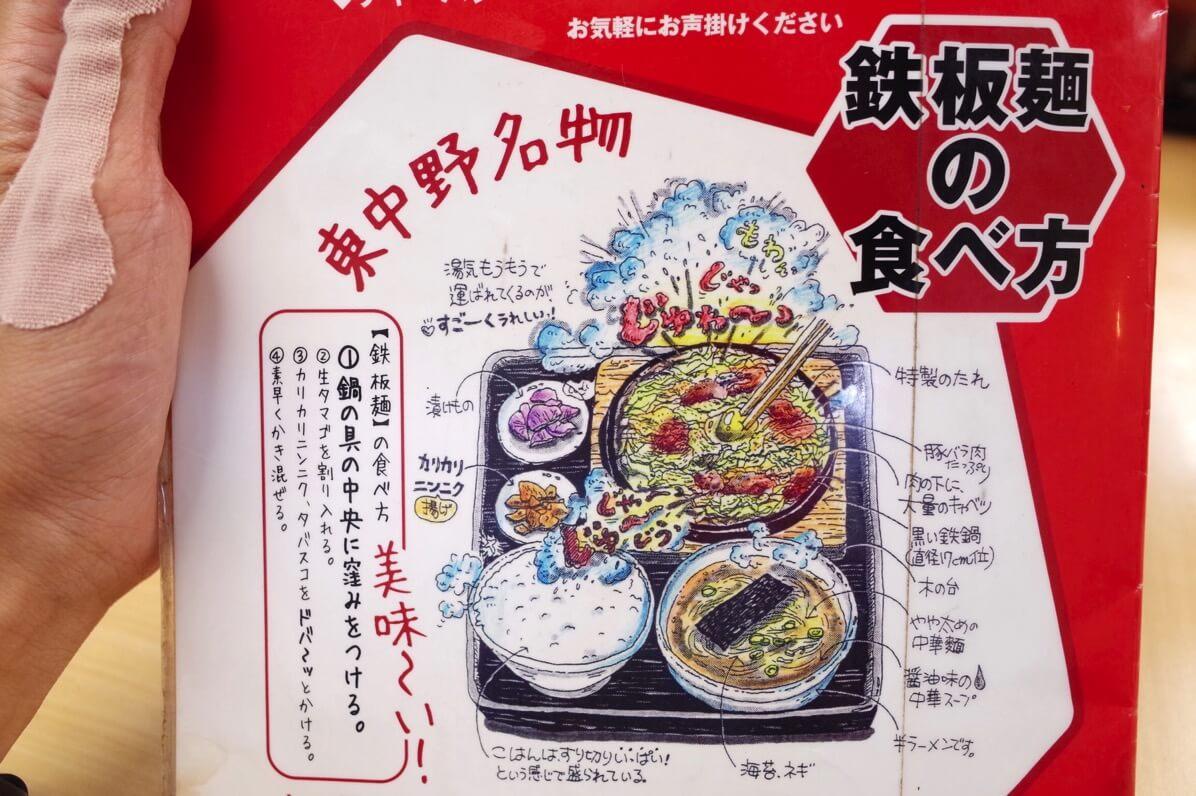 東中野 大盛軒 鉄板麺