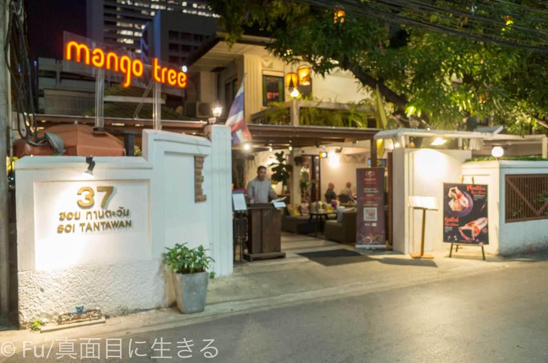 マンゴツリーはバンコク初心者におすすめタイ料理レストラン。辛くないし美味しいぞ