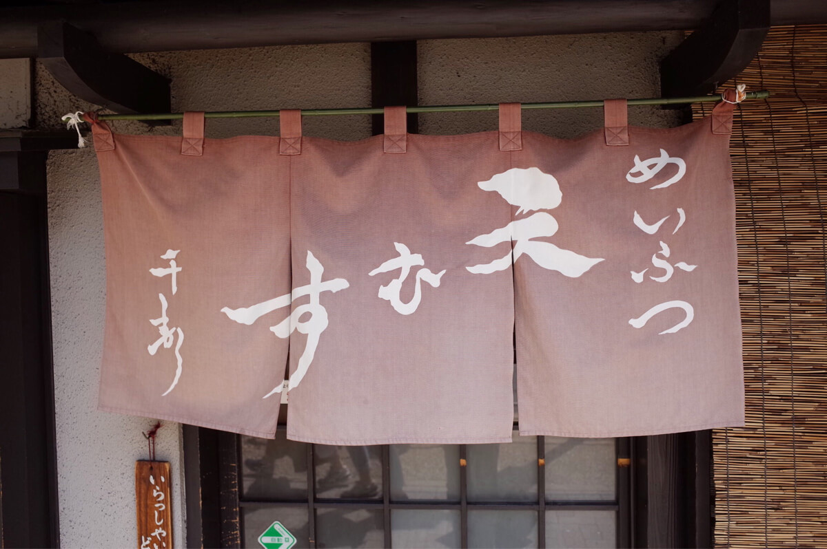 天むす千寿 上前津 本店