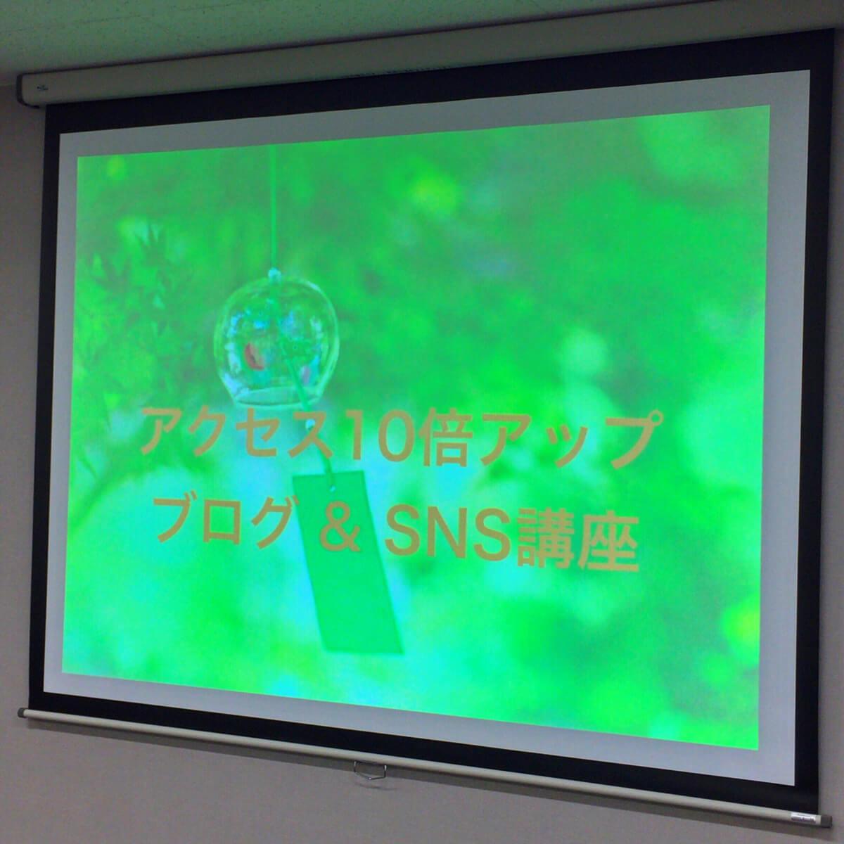 目指せ30万PV!名古屋で「アクセス10倍アップ ブログ & SNS講座」を受講してきた