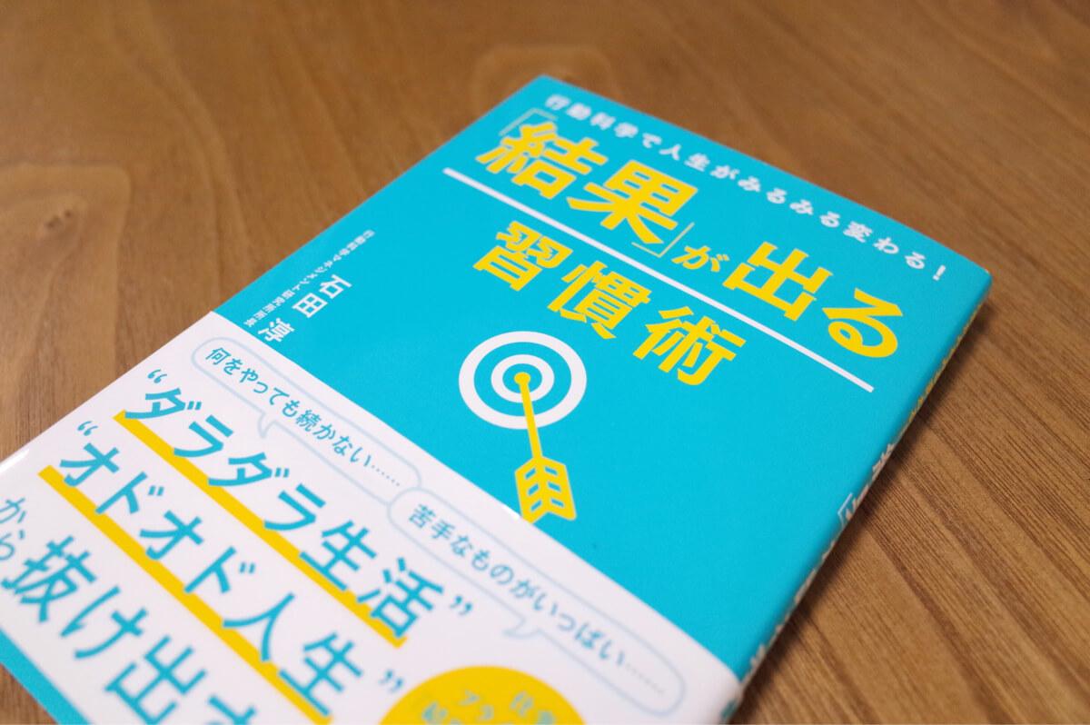 行動科学で人生がみるみる変わる! 「結果」が出る習慣術by石田 淳〜習慣化を身につける5つのポイント