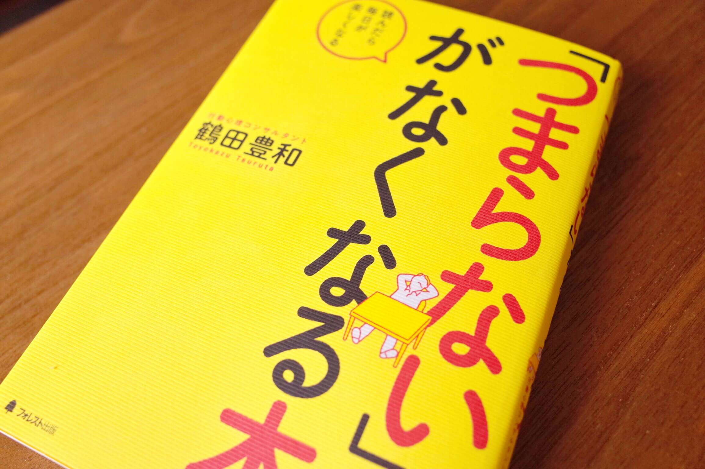 「つまらない」がなくなる本by鶴田豊和〜ワクワクする人生をおくるにはどうしたらいい?その答えは「何もしない」だった!