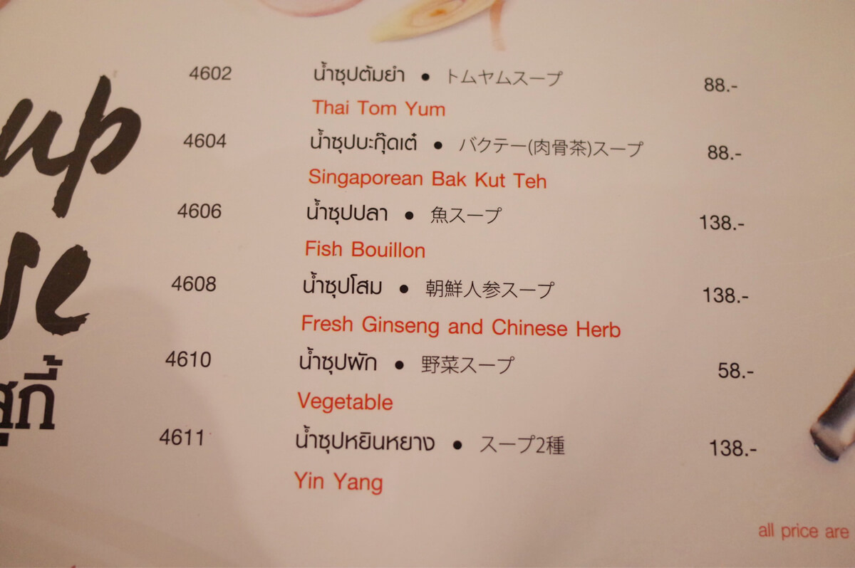 バンコク タイスキ コカレストラン