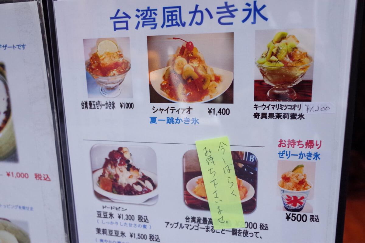 銀座 三徳堂 かき氷